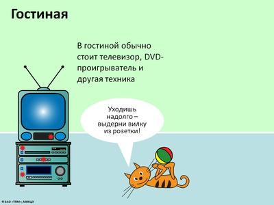 Потребляет ли телевизор энергию в режиме ожидания